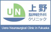 脳卒中予防の上野脳神経外科のHOME