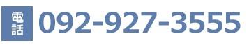 脳卒中予防の上野脳神経外科の電話番号 092-927-3555